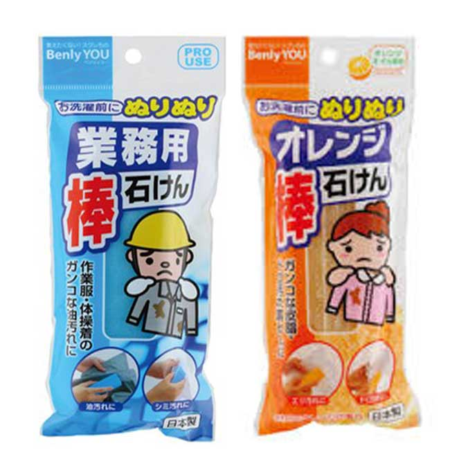 肥皂棒 清潔用 作業服清潔 橘子衣物清潔 兩款 日本製