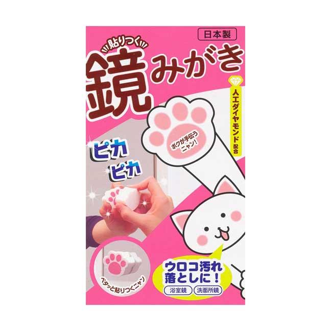 清潔鏡子海綿 日本 貓咪肉球造型 魔鏡海綿 擦拭鏡子 清潔玻璃 日本製造進口
