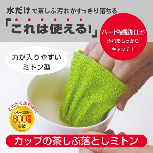雙面茶漬清潔布 日本 杯口清潔 擦拭 抹布 居家用品 日本製造進口