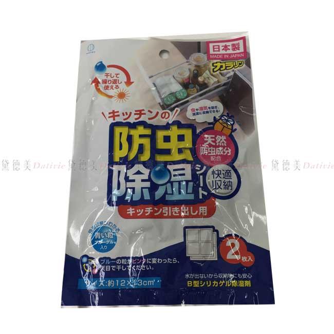 收納櫃除濕劑 日本 2枚入 不織布 日本製造進口