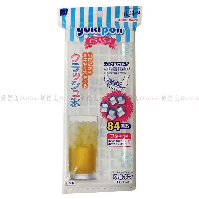 製冰盒 小方格 84格 製冰器 日本製