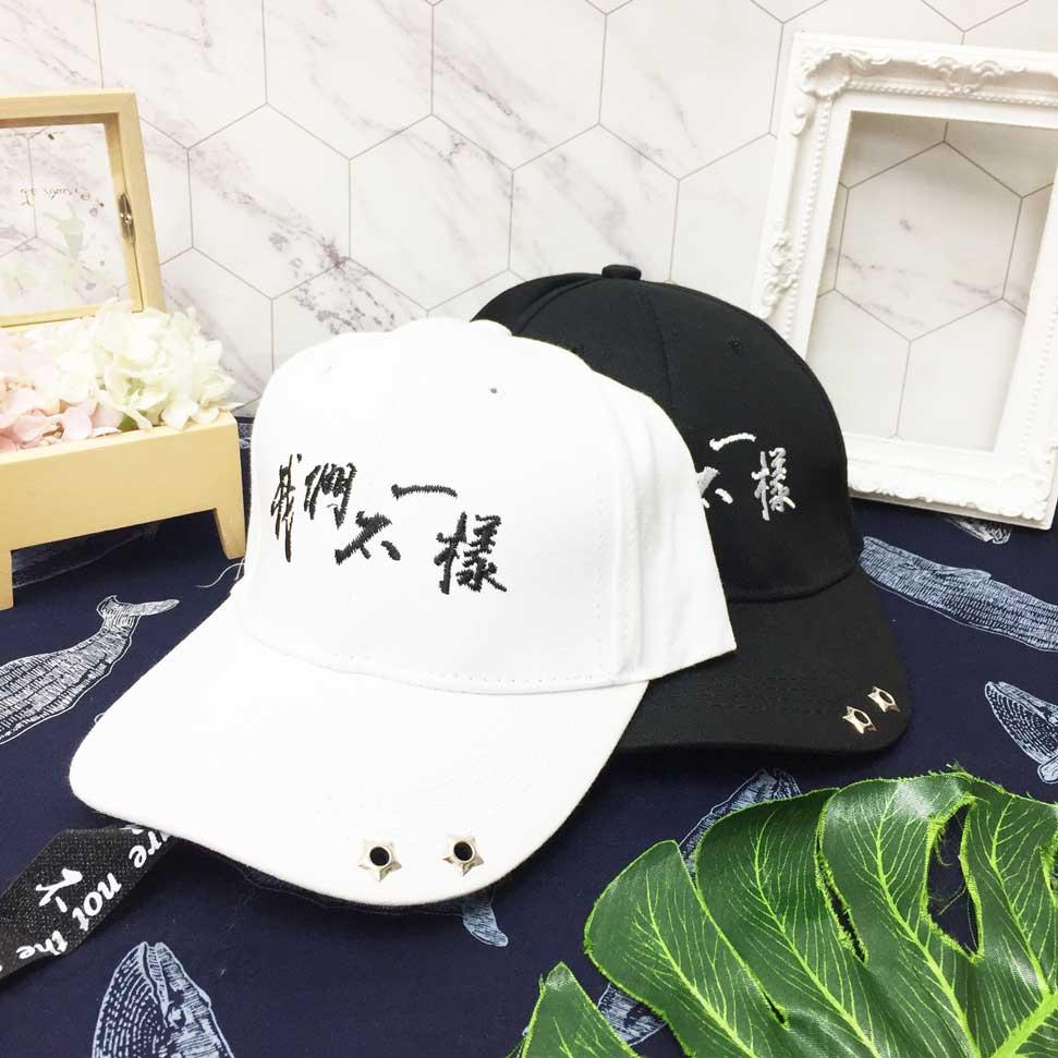 棒球帽 我們不一樣 刺繡字 帽沿金屬星星 後吊牌 可調鬆緊 帽子 鴨舌帽
