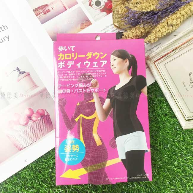 貴婦百貨 日本女士行路熱量降低內衣(黑色)-M~L