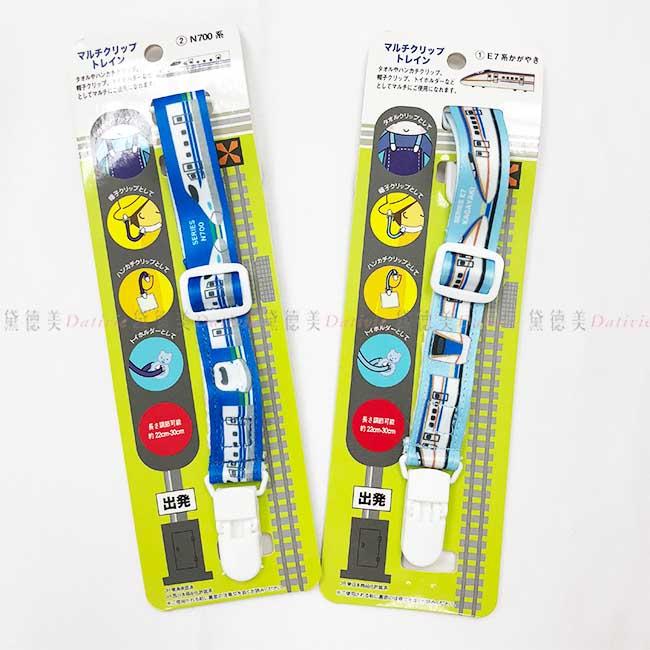 吊帶 新幹線 日本 N700 E7 藍色 彈性 伸縮 防遺失吊帶 正版授權 日本進口