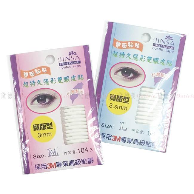 雙眼皮貼 超持久隱形雙眼皮貼 採用美國進口 3M 高等級專用貼膠 真實 自然 黏力強 自然舒適 M號 L號 兩款 內容量 104入 正版授權