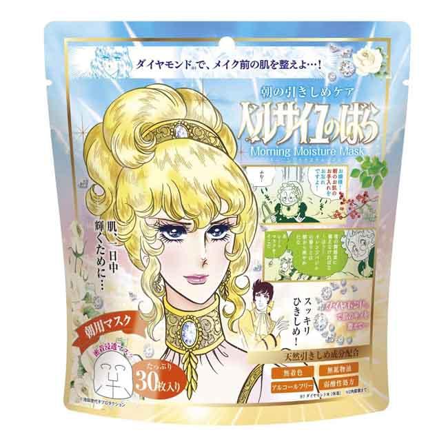 面膜 CreerBeaute 凡爾賽煥膚滋養早安面膜 大包裝 30枚入 滋養肌膚水分 上妝更持久 不脫落 短短5~10分鐘就能給肌膚柔細的呵護 正版授權 日本製造