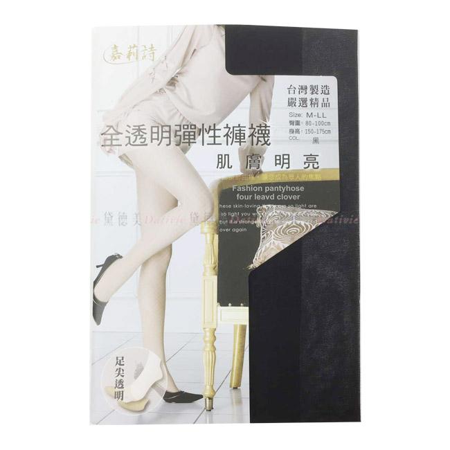 絲襪 嘉莉詩  全透明彈性褲襪 修飾腿部曲線 透膚明亮 足尖透明  黑色 3入 M~LL號 正版授權 臀圍 80~100cm 身高 150~175 cm