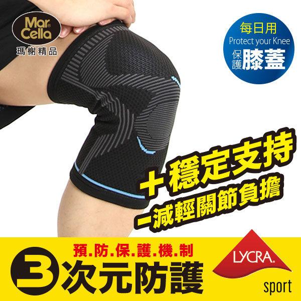 瑪榭3次元防護護膝(單入) 超透氣輕薄 灰色 藍色 桃色 黃色 S-XL號 28-52cm