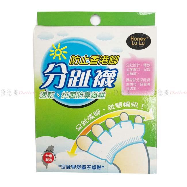 哈妮露露Honey Lu Lu 分趾襪 防止香港腳 速乾 抗菌 防臭 白色 男女適用
