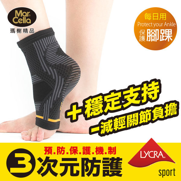 瑪榭3次元防護護踝(單入)  超透氣輕薄 黃色 灰色 M-L號 29-35cm