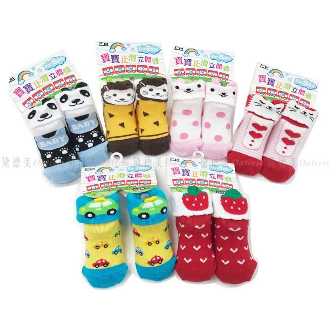 兒童襪 ForBaby 保保止滑立體襪 獅子 熊貓 兔子 貓咪 草莓 車 黃色 藍色 粉色 紅色 等顏色 0~2歲 正版授權