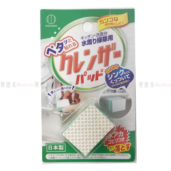 除垢海綿 小久保  洗面台用 不鏽鋼 水垢汙垢 專用清潔海綿 清除水垢 焦垢 可直接黏貼在水槽壁上 綠色 1入 正版授權 日本製造進口